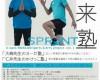 【札幌市民ホール未来塾】『仁井先生のかけっこ塾』のお知らせ