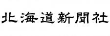 株式会社北海道新聞社