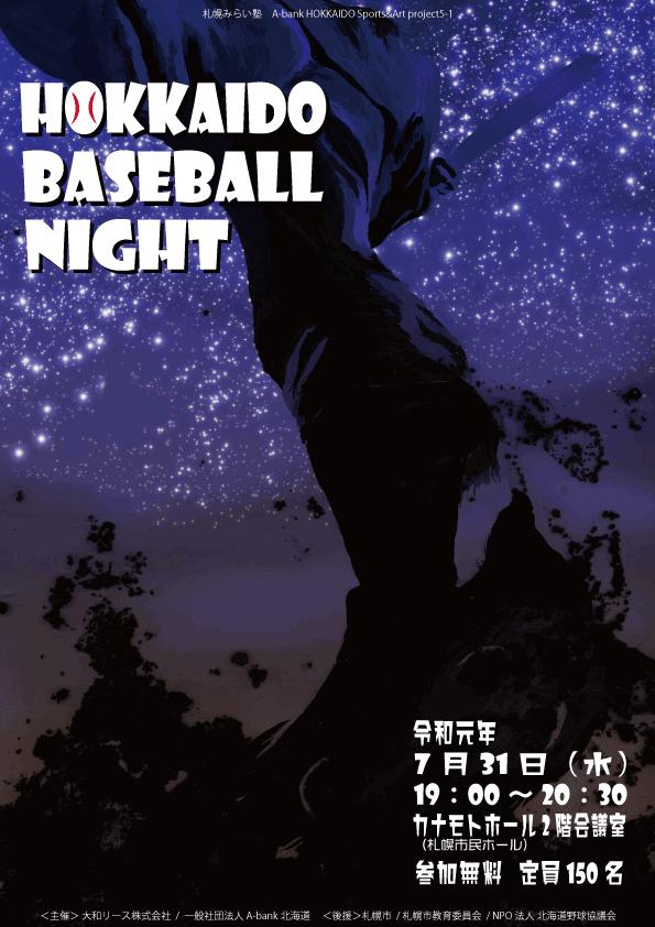 野球チラシ表④