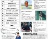 札幌みらい塾vol.5-1『HOKKAIDO BASEBALL NIGHT』開催のお知らせ