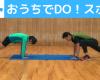 【おうちでDO!スポ②】動画公開!