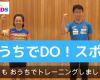 【おうちでDO!スポ③】動画公開!
