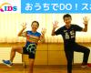 【おうちでDO!スポ⑤】動画公開!