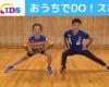 【おうちでDO!スポ④】動画公開!